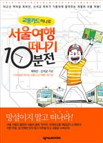교통카드 하나로 서울여행 떠나기 10분 전