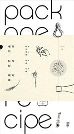 패키지 디자인 레시피 - 디자인폭스의 레시피 도구들