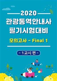 2020관광통역안내사 필기시험대비 모의고사 파이널 1 : 1교시