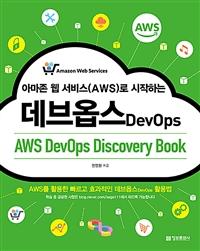 아마존 웹 서비스(AWS)로 시작하는 데브옵스 - AWS를 활용한 빠르고 효과적인 데브옵스 활용법