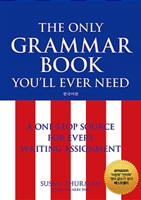 The Only Grammar Book You'll Ever Need한국어판