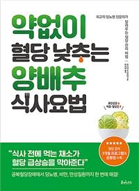 약 없이 혈당 낮추는 양배추 식사요법 - 최고의 당뇨병 전문의가 알려주는 혈당 관리 비법