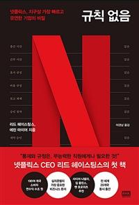 규칙 없음 - 넷플릭스, 지구상 가장 빠르고 유연한 기업의 비밀