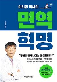 면역 혁명 - 이시형 박사의