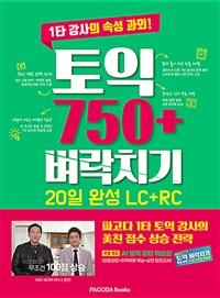 토익 750+ 벼락치기 20일 완성 (LC + RC) - 1타 강사의 속성 과외!