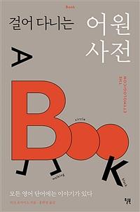 걸어 다니는 어원 사전 - 모든 영어 단어에는 이야기가 있다