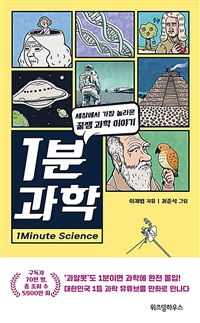 1분 과학 - 세상에서 가장 놀라운 꿀잼 과학 이야기