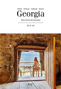 대체 조지아에 뭐가 있는데요?