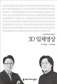 3D입체영상 - 커뮤니케이션이해총서