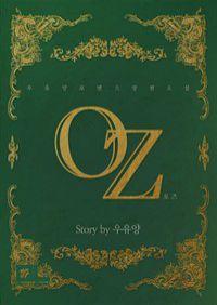 오즈(OZ)