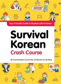 Survival Korean Crash Course - Survival Korean Crash Course (커버이미지)