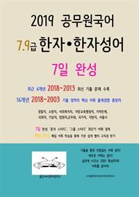 2019공무원 국어 7,9급 한자·한자성어 7일 완성
