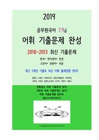 2019공무원국어 7,9급 어휘기출문제 완성