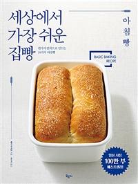 세상에서 가장 쉬운 집빵 - 한 가지 반죽으로 만드는 39가지 아침빵