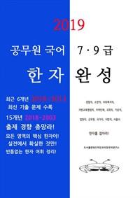 2019공무원국어 7,9급 한자 완성