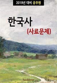 2019년 대비 공무원 한국사 (사료문제)
