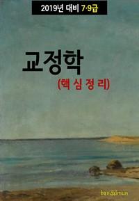 2019년 대비 7/9급 교정학 (핵심정리)
