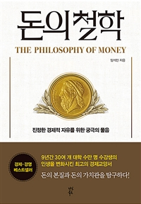 돈의 철학 - 진정한 경제적 자유를 위한 궁극의 물음