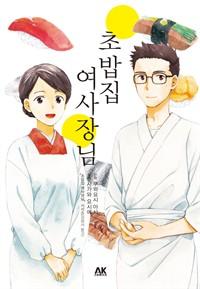 [고화질] 초밥집 여사장님