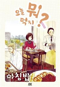 [고화질] 오늘 뭐 먹지? 05 두근두근 아침밥