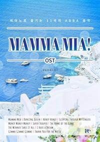 Mamma Mia! OST -피아노로 즐기는 11곡의 ABBA 음악