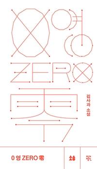 0영 ZERO 零 - 김사과 소설