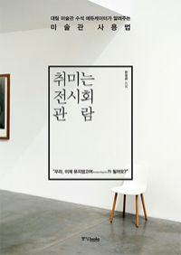 취미는 전시회 관람 - 대림 미술관 수석 에듀케이터가 알려주는 미술관 사용
