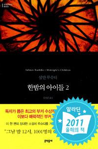 한밤의 아이들 2 (무선) - 문학동네 세계문학전집 80