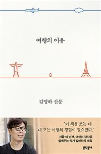 여행의 이유 - 김영하 산문