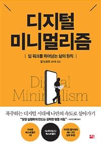 디지털 미니멀리즘 - 딥 워크를 뛰어넘는 삶의 원칙