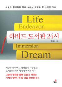 하버드 도서관 24시 - 하버드 학생들을 통해 삶에서 배워야 할 소중한 원리
