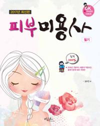 2017피부미용사 필기 - 최신판