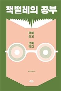 책벌레의 공부 - 책에 살고 책에 죽다