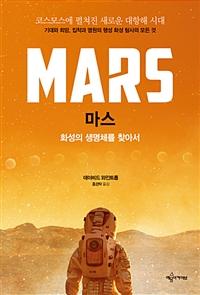 Mars마스 - 화성의 생명체를 찾아서