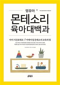 영유아 몬테소리 육아대백과 - 아이 시간표대로 어메이징 몬테소리 교육의 힘