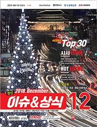2018최신 이슈&상식 12월호 - 공기업ㆍ대기업ㆍ언론사ㆍ대입 NCS+적성+논술+면접 대비
