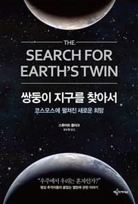 쌍둥이 지구를 찾아서 - 코스모스에 펼쳐진 새로운 희망