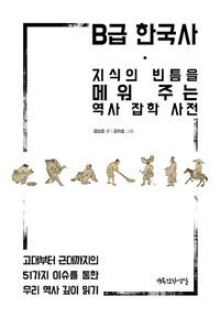 B급 한국사 - 지식의 빈틈을 메워 주는 역사 잡학 사전