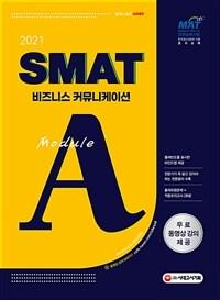 2021국가공인 SMAT 서비스경영능력시험 Module A 비즈니스 커뮤니케이션 - 무료 동영상강의 제공, 한국생산성본부 인증 공식교재