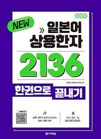 New일본어 상용한자 2136 한권으로 끝내기