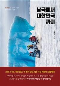 남극에서 대한민국까지 - 코로나19로 남극해 고립된 알바트로스 호 탈출기
