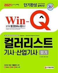 2021 Win-Q컬러리스트기사ㆍ산업기사 필기 단기완성 - 2020년 최근 기출문제 수록! 이론 올컬러 구성! 핵심요약집 빨간키 수록!
