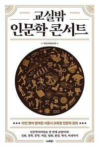 교실밖 인문학 콘서트 - 10만 명이 함께한 서울시교육청 인문학 강좌