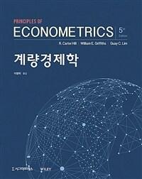 계량경제학 - 5판