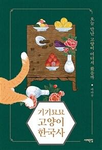 기기묘묘 고양이 한국사 - 오늘 만난 고양이, 어디서 왔을까?