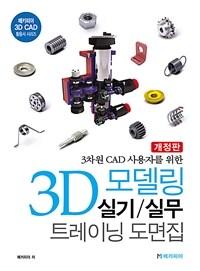 3D모델링 실기 / 실무 트레이닝 도면집 - 3차원 CAD 사용자를 위한, 개정판