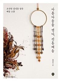 아름다움을 엮다, 전통매듭 - 모던한 감성을 담은 매듭 소품