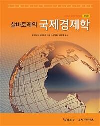 살바토레의 국제경제학 - 제13판