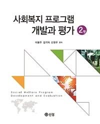 사회복지 프로그램 개발과 평가 - 2판