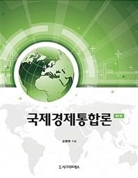 국제경제통합론 - 제2판